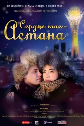 Poster of Astana, I Love You