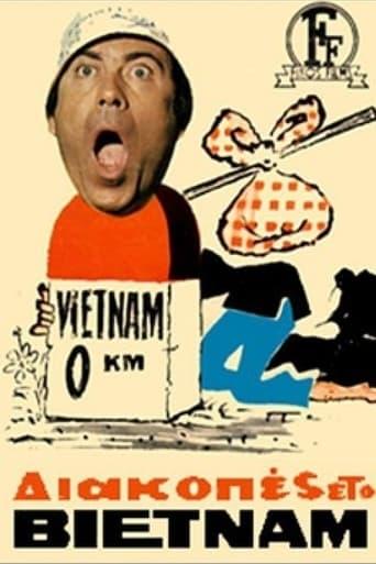 Poster of Διακοπές στο Βιετνάμ