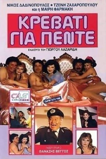 Poster of Κρεβάτι για πέντε