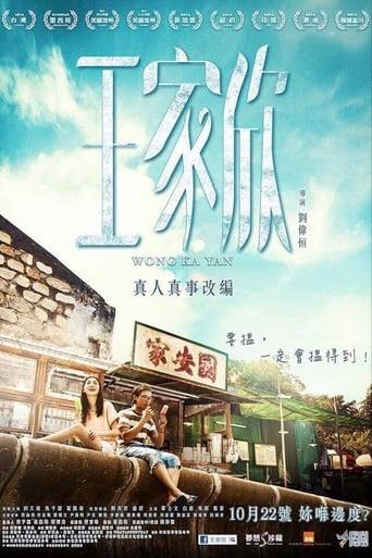 Poster of Wong Ka Yan