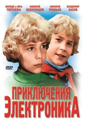 Poster of Приключения Электроника