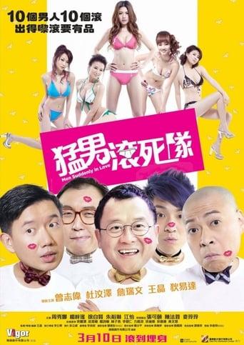 Poster of Men Suddenly in Love