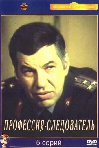 Poster of Профессия - следователь