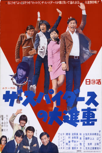 Poster of The Spiders' The Noisy Parade