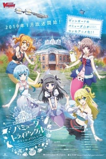 Poster of バミューダトライアングル ~カラフル・パストラーレ~