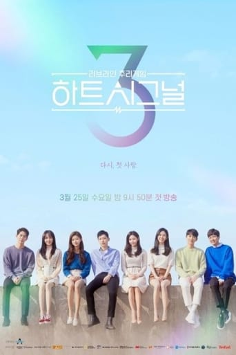 Poster of Heart Signal