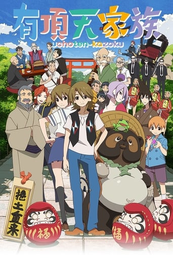 Poster of The Eccentric Family