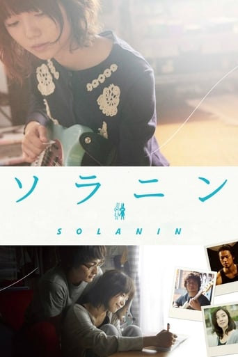 Poster of ソラニン