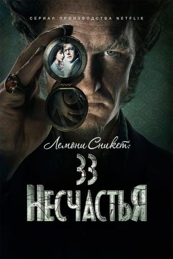 Poster of Лемони Сникет: 33 несчастья