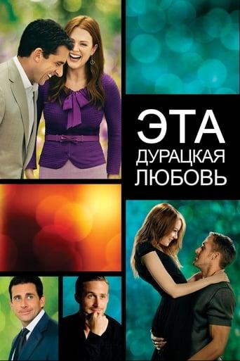 Poster of Эта дурацкая любовь
