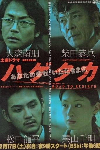 Poster of ハゲタカ