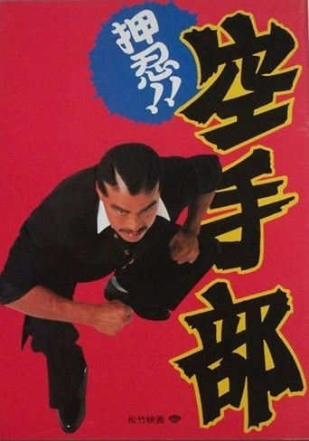 Poster of Go!! Karate Club