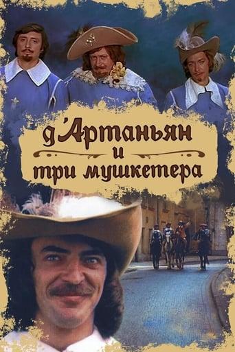 Poster of Д'Артаньян И Три Мушкетера