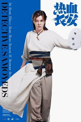 Poster of 热血长安