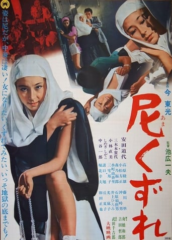 Poster of The Daring Nun