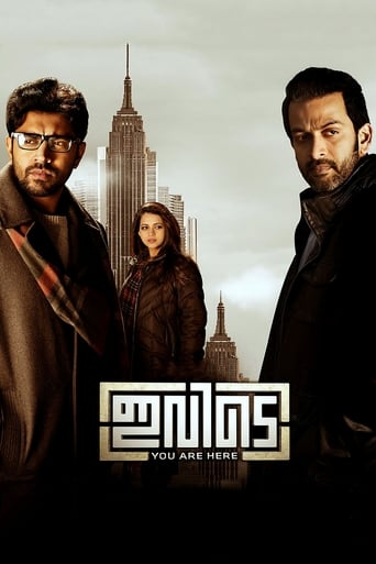 Poster of Ivide