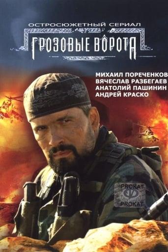 Poster of Grozovye vorota