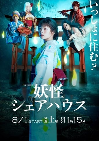 Poster of Monsters Share House