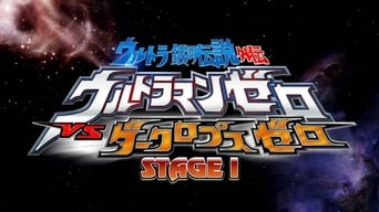 Ultra Galaxy Legend Side Story: Ultraman Zero vs. Darklops Zero - Stage I: Cosmic Collision