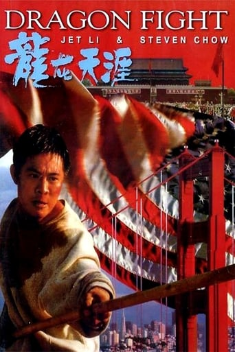 Poster of Dragon Fight