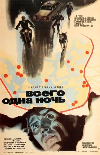 Poster of Всего одна ночь