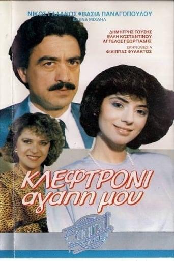 Poster of Κλεφτρόνι αγάπη μου