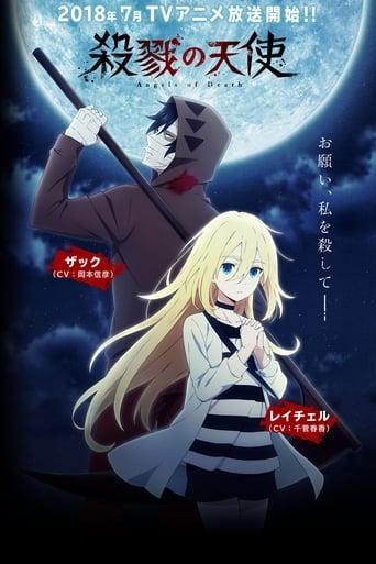 Poster of Satsuriku no Tenshi