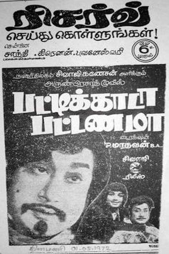 Pattikkada Pattanama poster