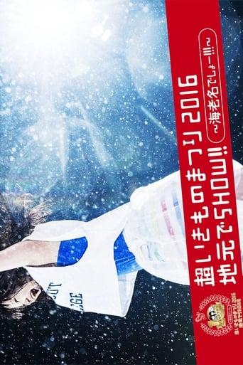 Poster of SUPER IKIMONO FESTIVAL 2016 JIMOTO DE SHOW!!
