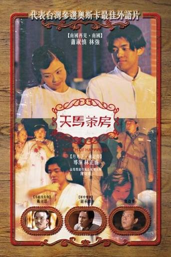 Poster of 天馬茶房