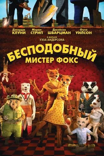 Poster of Бесподобный мистер Фокс