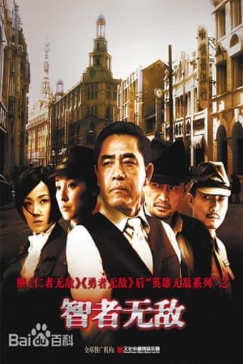 Poster of 智者无敌