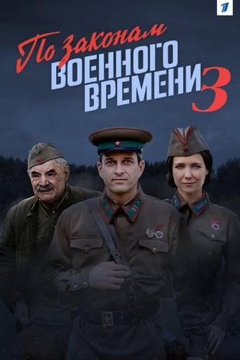 Poster of По законам военного времени 3