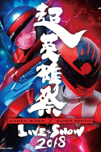 Poster of Super Heroic Festival: Kamen Rider × Super Sentai Live & Show 2018