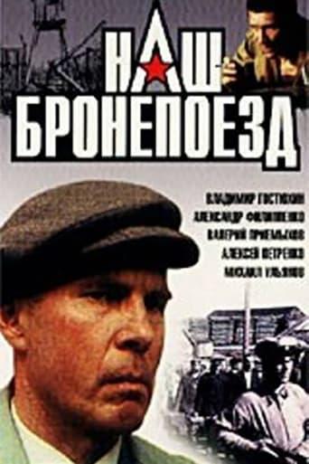 Poster of Наш бронепоезд