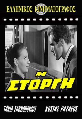 Poster of Η Στοργή