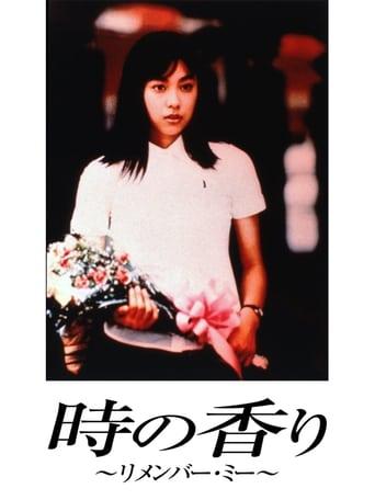 Poster of Toki no kaori: Remember me