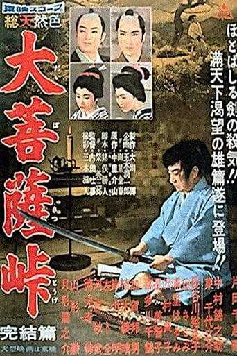 Poster of 大菩薩峠 完結篇