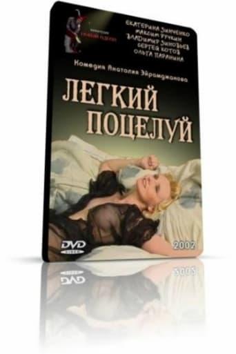 Poster of Легкий поцелуй