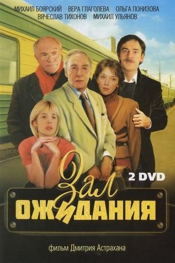 Poster of Зал ожидания