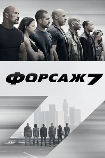 Poster of Форсаж 7