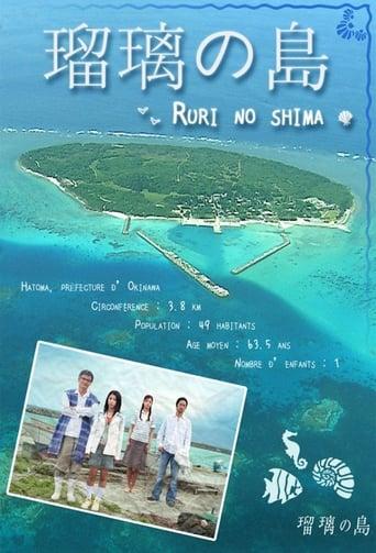 Ruri's Island