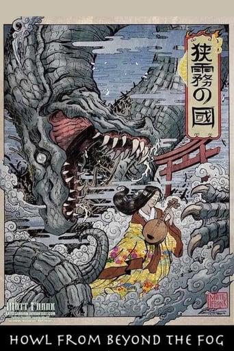 HOWL FROM BEYOND THE FOG (JAPANESE) (DVD)