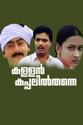 Poster of Kallan Kappail Thanne