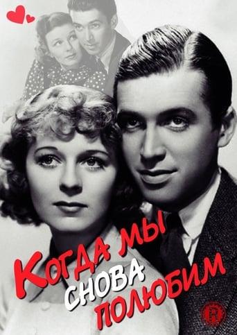 Poster of Когда мы снова полюбим