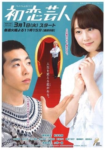 Poster of Hatsukoi Geinin