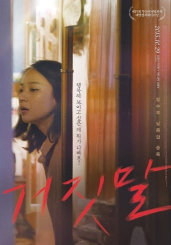 Poster of The Liar