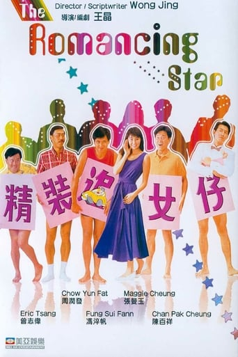 Poster of The Romancing Star