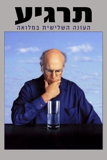 Season 3 (2002)