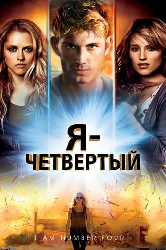 Poster of Я – Четвертый